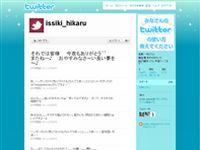 一色ヒカル (issiki_hikaru) on Twitter