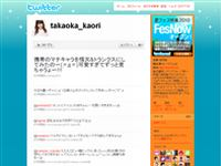 高岡香 (takaoka_kaori) on Twitter