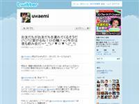 宇和川 恵美 (uwaemi) on Twitter