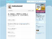 松風雅也 (matsukazest) on Twitter