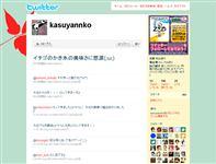 粕谷雄太 (kasuyannko) on Twitter
