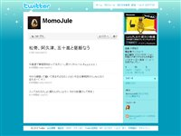 大原桃子 (MomoJule) on Twitter