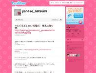 やなせなつみ (yanase_natsumi) on Twitter