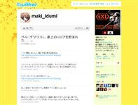 まきいづみ (maki_idumi) on Twitter