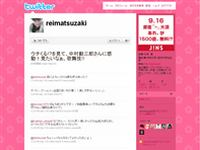 松嵜 麗 (reimatsuzaki) on Twitter