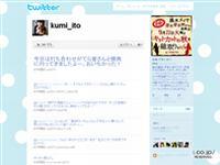 伊東久美子 (kumi_ito) on Twitter