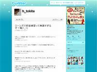 時田光 (h_tokita) on Twitter