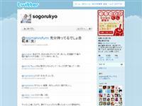浅沼晋太郎 (sogorukyo) on Twitter