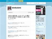 斉藤貴美子 (kimikokimi) on Twitter