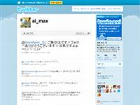 前田 愛 (ai_max) on Twitter
