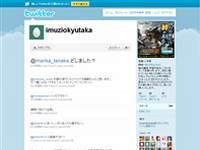小泉豊 (imuziokyutaka) on Twitter