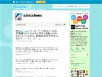 ドナちゃん改め中島沙樹 (sakicchons) on Twitter
