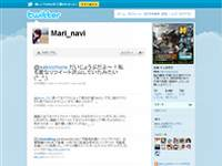 井上麻里奈 (Mari_navi) on Twitter