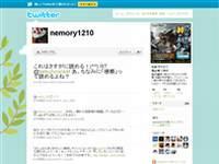根本圭子 (nemory1210) on Twitter