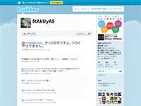 佐藤拓也(笑) (5tAkUyA5) on Twitter
