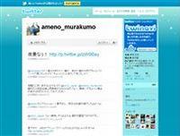 高塚 正也 (ameno_murakumo) on Twitter