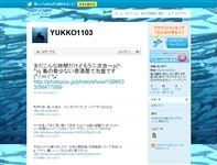 高口幸子 (YUKKO1103) on Twitter
