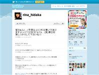 日高里菜 (rina_hidaka) on Twitter