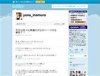 稲村優奈(いなむら ゆうな) (yuna_inamura) on Twitter