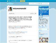 水野愛日 (mizunomanabi) on Twitter
