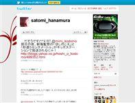 花村怜美 (satomi_hanamura) on Twitter