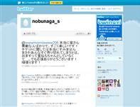 島崎信長 (nobunaga_s) on Twitter