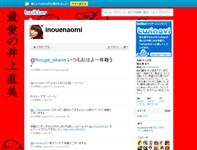 井上直美 (inouenaomi) on Twitter