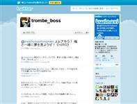 稲田徹 (trombe_boss) on Twitter