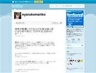 にゃるこまりこ(國府田マリ子) (nyarukomariko) on Twitter