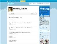 三森すずこ (mimori_suzuko) on Twitter