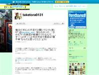 武虎 (taketora0131) on Twitter