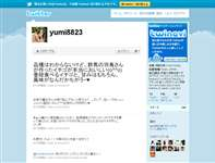 須藤祐実 (Yumi Sudo) (yumi8823) on Twitter