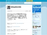 黒田崇矢 (takayakuroda) on Twitter