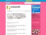 深見梨加 (ricafukami88) on Twitter