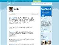 五十嵐浩子 (rasico) on Twitter
