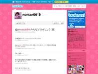 並木のり子 (nontan0619) on Twitter