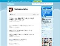 ちぃ (horikawachika) on Twitter