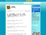 知桐京子(チキリキョウコ) (_chiki_) on Twitter
