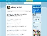 三上枝織 (mikami_shiori) on Twitter