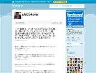 田所ちさ (chidokoro) on Twitter