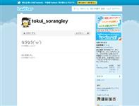 徳井青空 (tokui_sorangley) on Twitter