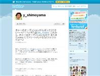 下山吉光 (y_shimoyama) on Twitter
