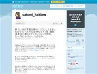 ラジオ☆聡美はっけん伝 (satomi_hakken) on Twitter