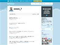 神奈延年 (ennen_7) on Twitter