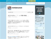 朴ろ美 (romiansaran) on Twitter