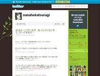 葛城七穂 (nanahokatsuragi) on Twitter