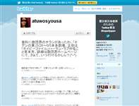 田中敦子 (atuwosyousa) on Twitter