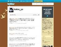 加藤優子 (katou_yu) on Twitter