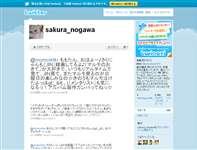野川さくら (sakura_nogawa) on Twitter