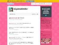 こやまきみこ (koyamakimiko) on Twitter